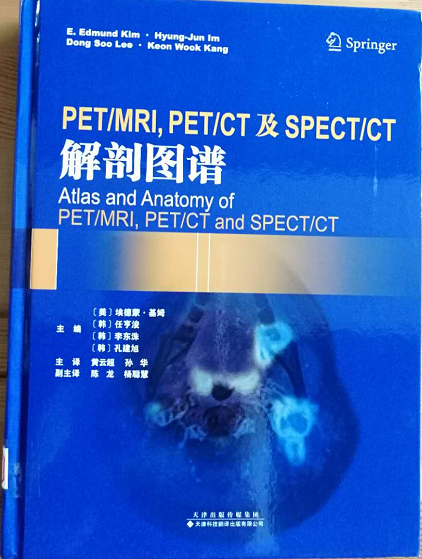 PET/MRI, PET/CT及SPECT/CT解剖图谱